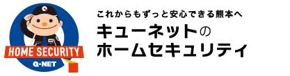 熊本のホームセキュリティQNET